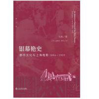 银幕艳史-都市文化与上海电影:1896-1937(精装本)