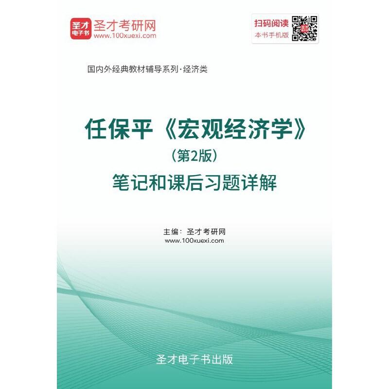 任保平《宏观经济学》(第2版)笔记和课后习题详解 教育软件 正版售后 可付费打印 非纸质版