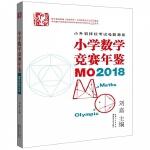 小学数学竞赛年鉴(MO2018)