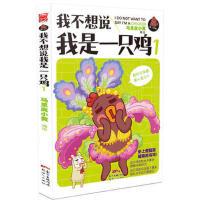 送书签~9787540586553 爆笑王国爆笑系列:我不想说我是一只鸡1(yu)/马里奥小黄/新世纪出版社