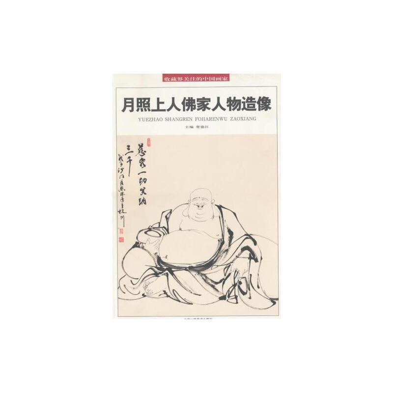 黑白花鸟集 正版 贾德江   9787805267807