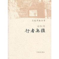 正版-H-行者无疆 余秋雨 9787506364560 作家出版社 枫林苑图书专营店