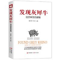 发现灰犀牛:信贷审查的逻辑【正版书籍,达额立减】