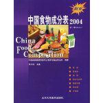 中国食物成分表・2004(第二册)