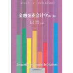 金融企业会计学(第二版)