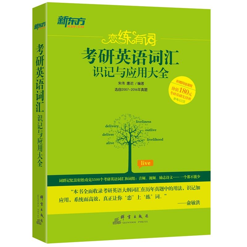 恋练有词:考研英语词汇识记与应用大全