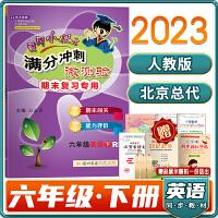 新版2020春黄冈小状元满分冲刺微测验六年级英语下册(RP)人教版期中期末复习专用