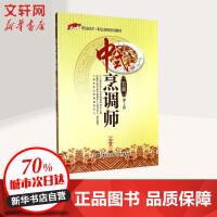 中式烹调师()()/(第2版)5级 中国劳动社会保障出版社