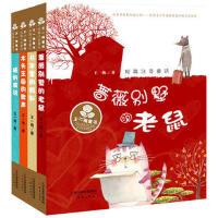 王一梅童书短篇注音彩图版童话全套 4册 书本里的蚂蚁 蔷薇别墅的老鼠 猫的演说 木头王国的歌声