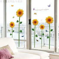 太阳花向日葵墙贴可移除透明贴纸门窗玻璃贴画自粘客厅卧室儿童房新款 太阳花(5朵) 大