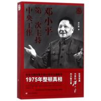 (ZZ)红色经典系列:邓小平第一次主持中央工作(第3版) 四川人民出版社有限公司