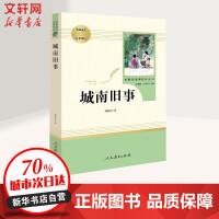 城南旧事 人民教育出版社