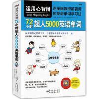 运用心智图,72小时超人5000英语单词 林尚德 塞缪尔・A・丹尼(Samuel A. Denny, Jr. 中国质检
