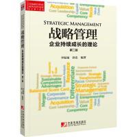 战略管理(第2版) 中国市场出版社
