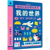我的世界(汉英对照)/我的认知启蒙玩具书