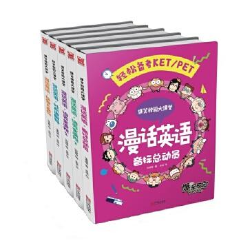 """爆笑校园大课堂-漫话英语(套装共5册) 一套在手,轻松备考KET/PET!热门畅销品牌""""爆笑校园""""全新知识漫画系列"""