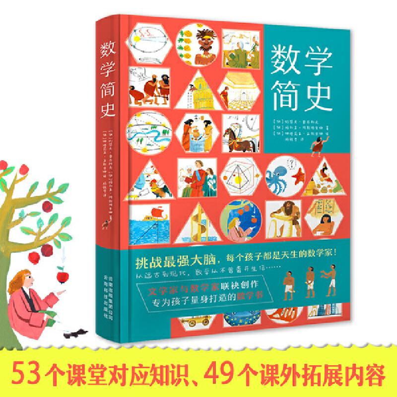 数学简史 做数学优等生小学生数学百科全书 适合7-14岁阅读 看故事爱上数学,揭开你不知道的数学真相,挑战zui强大脑!数学家与文学家联袂创作,专为孩子量身打造的数学书。让孩子爱上数学,学习才能事半功倍,相信你的孩子是天生的数学家,只要你用对方法!