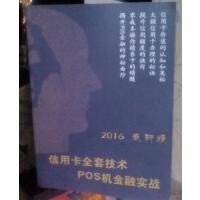 【二手旧书9成新】【正版现货】*全套技术POS机金融实战 (2016*版)