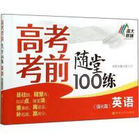 高考考前随堂100练英语(强化篇) 南京大学出版社