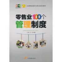 零售业100个管理制度(零售工具箱系列丛书)