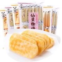 旺旺仙贝物语芝士仙贝60g*6包 烘焙膨化米果饼干零食小吃批发包邮