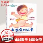 小鸡鸡的故事 连环画出版社