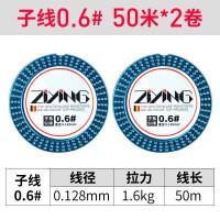 鱼线套装 高品质 鱼线主线强劲拉力不打卷子线组合0.6 0.8 号线钓鱼线HW 50号