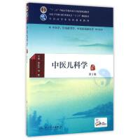 中医儿科学(第3版/本科中医药类/配增值)/韩新民 韩新民、熊磊