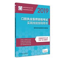 2019口腔执业医师资格考试实践技能指导用书(配增值) 人民卫生出版社