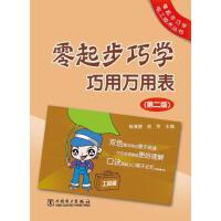 零起步巧学巧用万用表 正版 杨清德, 胡萍 9787512335318