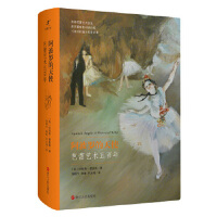 阿波罗的天使:芭蕾艺术五百年 [美]珍妮弗・霍曼斯 浙江人民出版社