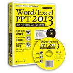 【新书店正版】Word/Excel/PPT 2013办公应用从入门到精通 崔晶 中国青年出版社