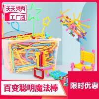 儿童聪明魔术棒积木开发拼装拼插玩具塑料男孩女孩早教启蒙益智力