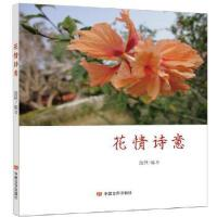花情诗意 9787517118169 中国言实出版社 张铎