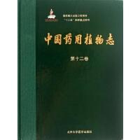中国药用植物志――第12分册