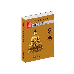 2014古董拍卖年鉴-杂项