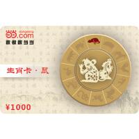 ����生肖卡-鼠1000元【收藏卡】