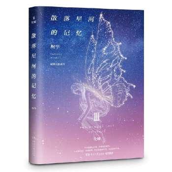 散落星河的记忆(Ⅲ化蝶)