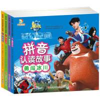 熊出没大电影故事书全套4册拼音读物书籍 熊出没之奇幻空间书 熊熊乐园 儿童幼儿绘本6-7岁 漫画书9-10-12岁图画