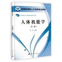 人体机能学 徐玲 科学出版社