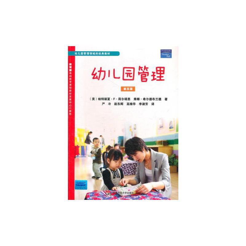 幼儿园管理(第5版幼儿园管理领域的经典教材) 正版 荷尔瑞恩 希尔德布兰德  9787561788226