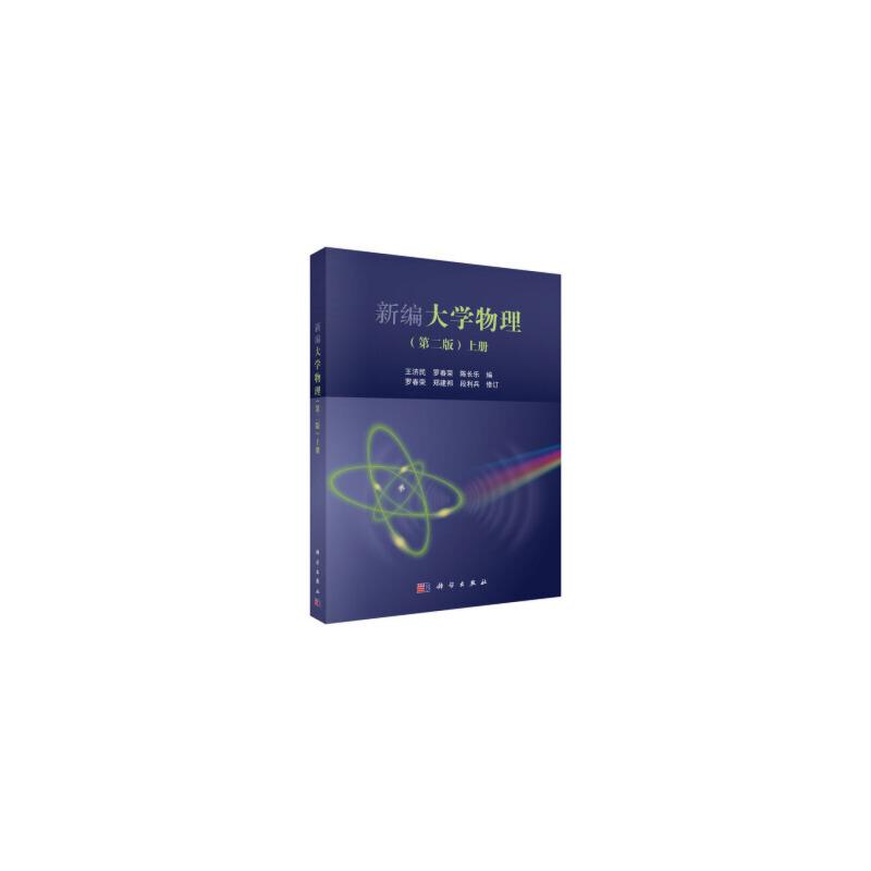 【旧书二手书8成新】新编大学物理第二版第2版上册 罗春荣 郑建邦 段利兵 科学出版社 978703 旧书,6-9成新,无光盘,笔记或多或少,不影响使用。辉煌正版二手书。