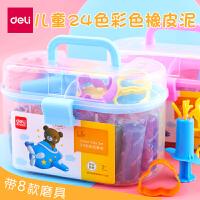 得力24色儿童幼儿园像皮泥幼儿安全无毒橡皮泥彩泥套装粘土桶装