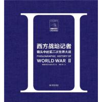 【正版全新直发】西方战地记者镜头中的第二次世界大战 美国科利尔出版公司,溥奎 等 金城出版社9787515513041