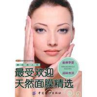 最受欢迎天然面膜精选 [平装] Z7 正版 本书编写组 9787506466455 中国纺织出版社