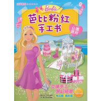 芭比粉红手工书:公园派对