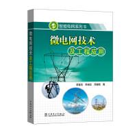 智能电网系列书 微电网技术及工程应用