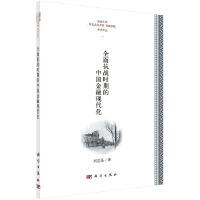全面抗战时期的中国金融现代化