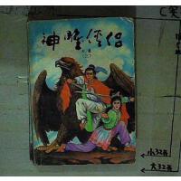 【旧书二手书9成新】神雕侠侣.3 ,金庸 ,陕西人民出版社【蝉】