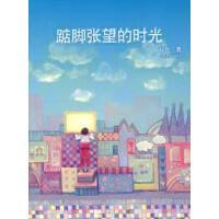 【二手书旧书9成新'】 踮脚张望的时光 寂地 人民文学出版社